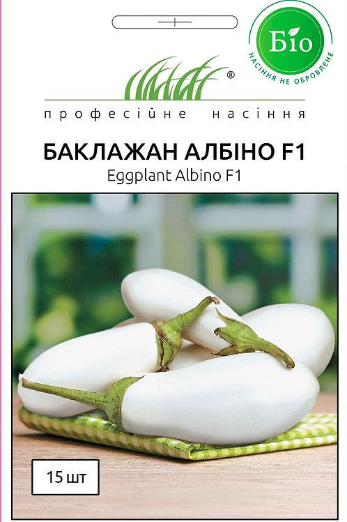 Баклажан Альбино F1 /15 шт/Професiйне насiння.
