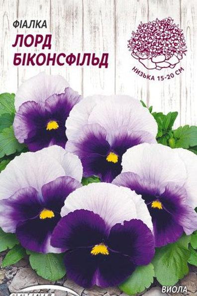 Виола Лорд Биконсфильд /0,05г/ Семена Украины.