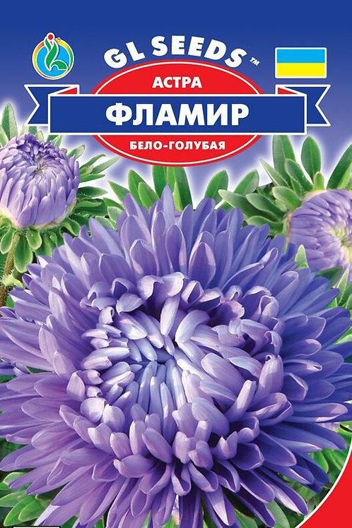 Астра Фламир /0,3г/ GL Seeds/