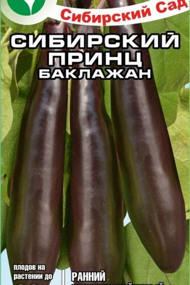 Баклажан Сибирский принц /20шт/ Сибирский сад