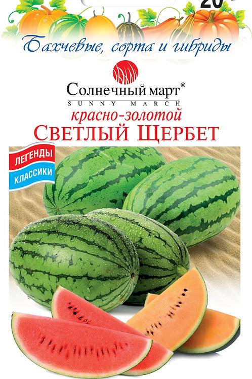 Арбуз Светлый щербет /20шт/ Солнечный март