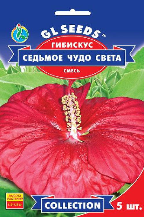 Гибискус Седьмое чудо света /5шт / GL Seeds.