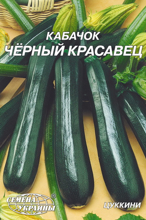Кабачок Черный красавец /20г/ Семена Украины.