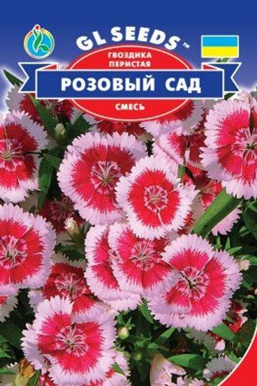 Гвоздика перистая Розовый сад /0,2г/ GL Seeds