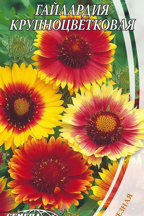 Гайлардия крупноцветковая, Семена Украины.