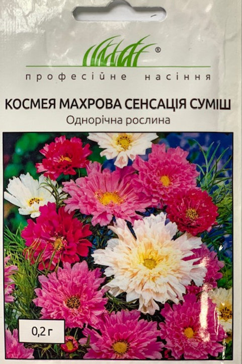 Космея Махровая Сенсация /0,2г/ Професійне насіння