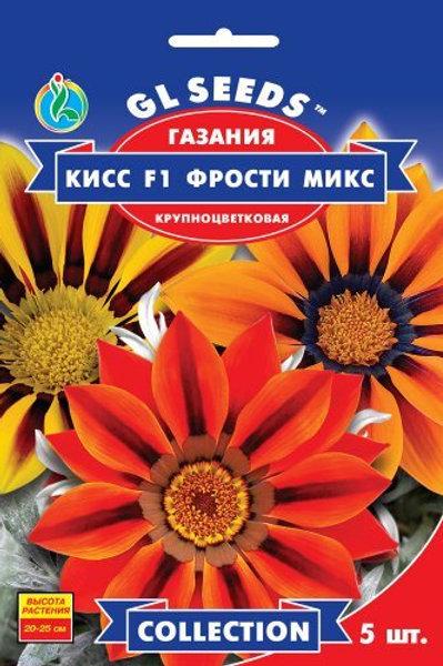 Газания Кисс Фрости микс F1 /5шт/ GL Seeds