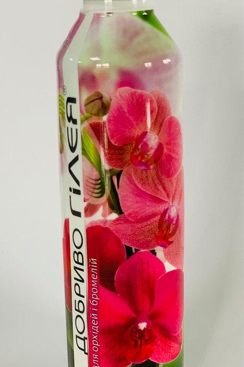 Гилея для Орхидей и Бромелевых /250мл/