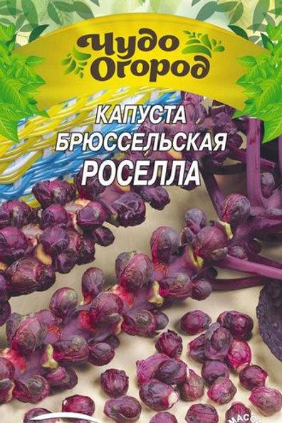Капуста Брюссельская Роселла /0,5г/ Семена Украины.