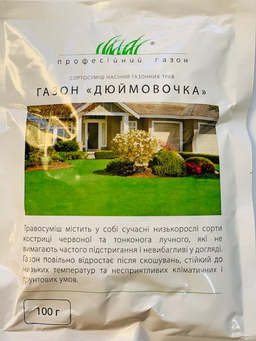 Трава газонная Дюймовочка /100г/ Професійне насіння