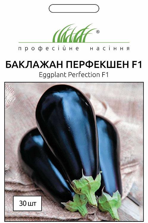 Баклажан Перфекшен F1 /30шт/Професiйне насiння