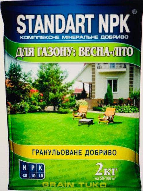 Standart NPK Газон весна-лето /2кг/
