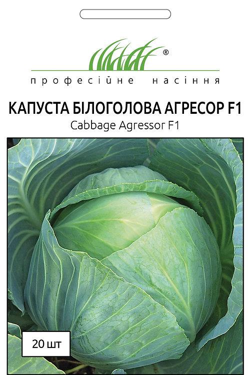 Капуста белокочанная Агрессор F1 /20шт/ Професійне насіння