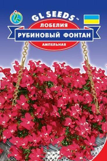 Лобелия ампельная Рубиновый фонтан /0,1г/ GL Seeds/