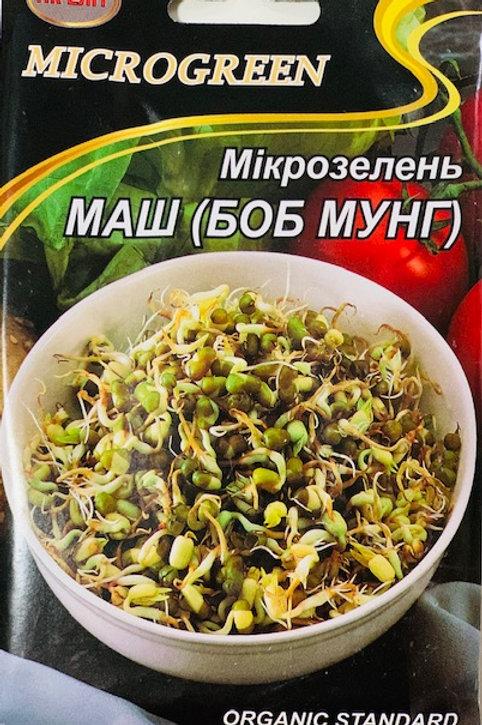 Микрозелень Маш (Боб Мунг) /50г/ НК Элит.