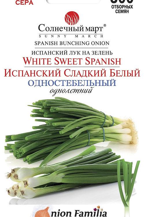 Лук на зелень  Испанский сладкий белый /300шт/ Солнечный март.