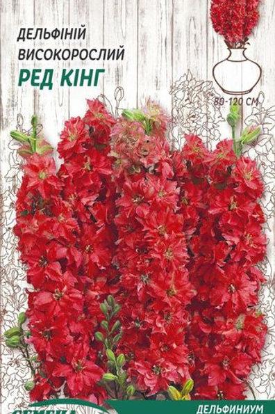 Дельфиниум высокорослый Ред кинг /0,2г/ Семена Украины.