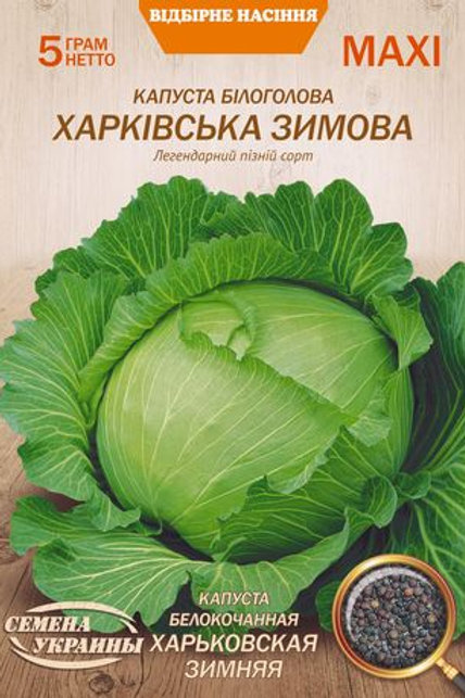 Капуста белокочанная  Харьковская зимняя /5г/ Семена Украины.