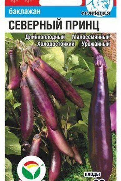 Баклажан Северный принц /20шт/ Сибирский сад