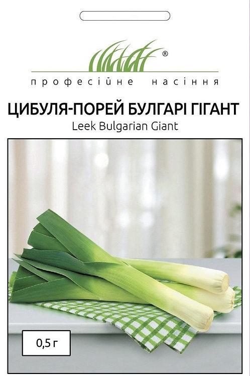 Лук-порей Булгари гигант /0,5г/  Професійне насіння.