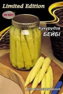 Кукуруза сахарная -мини Бейби /20г/ НК Элит.