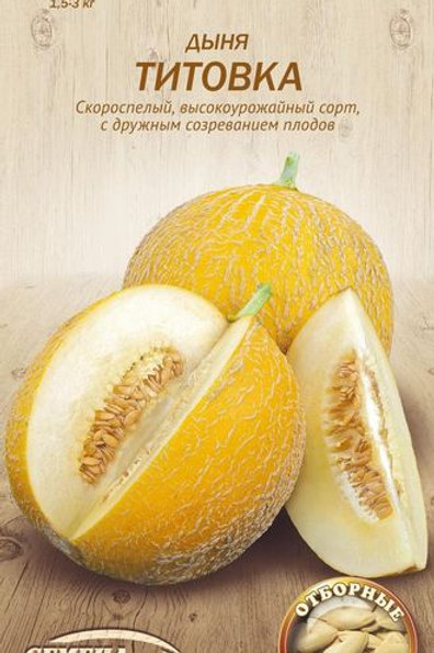 Дыня Титовка /2г/ Семена Украины.