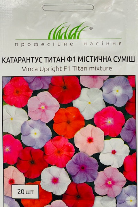 Катарантус Титан F1 Фантастическая смесь /20шт/ Професійне насіння.