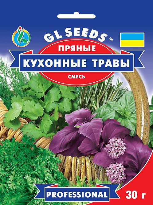 Пряные Кухонные травы /20г/ GL Seeds