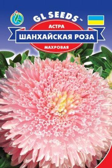 Астра Шанхайская роза /0,3г/ GL Seeds