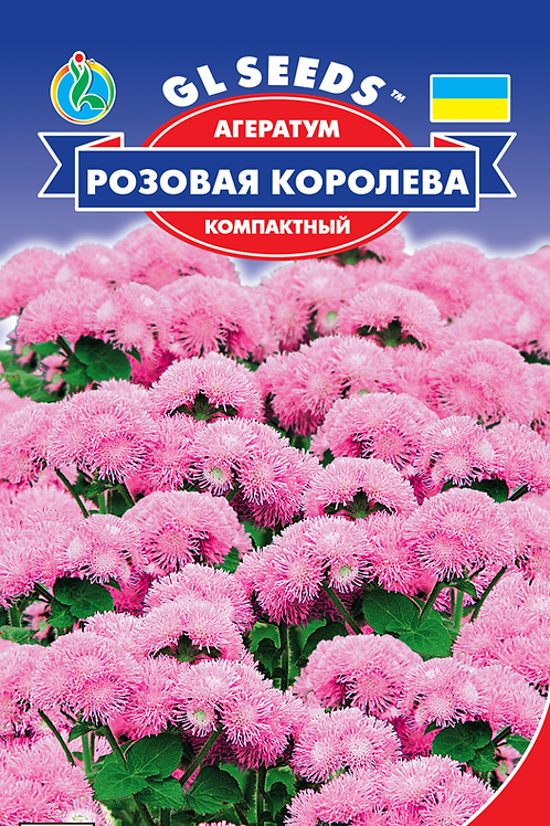 Агератум Розовая королева /0,1г/ GL Seeds