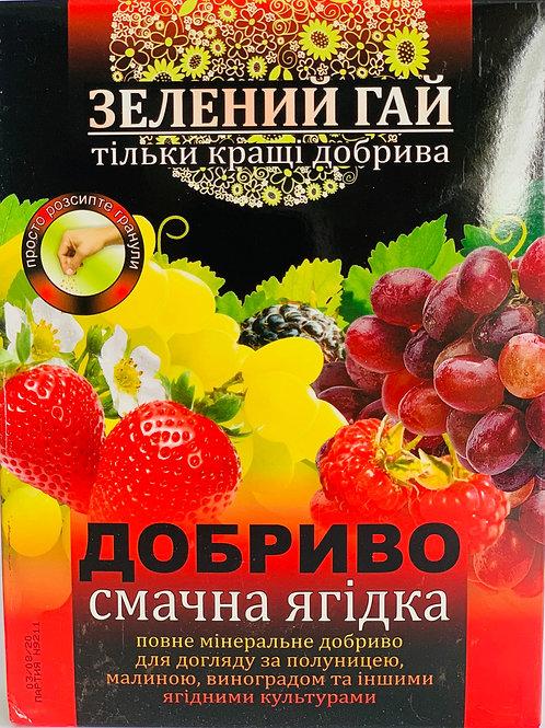 """Зеленый Гай"" Вкусная Ягодка /500г/"