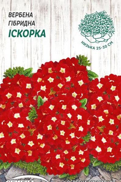 Вербена гибридная Искорка /0,1г/ Семена Украины.