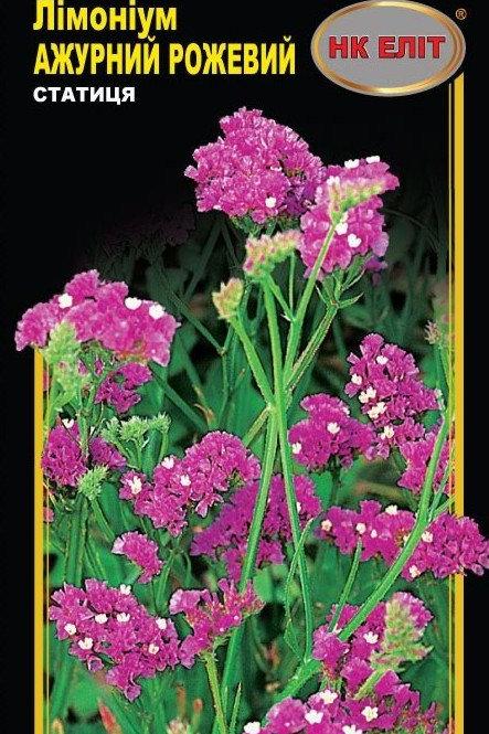 Лимониум  Ажурный розовый (статица) /0,2г/ НК Элит.