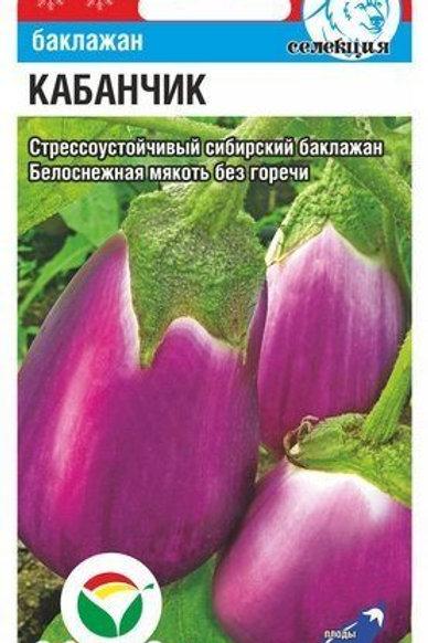 Баклажан Кабанчик /20шт/ Сибирский сад