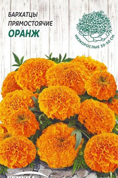 Бархатцы низкорослые Оранж /0,3г/ Семена Украины. .