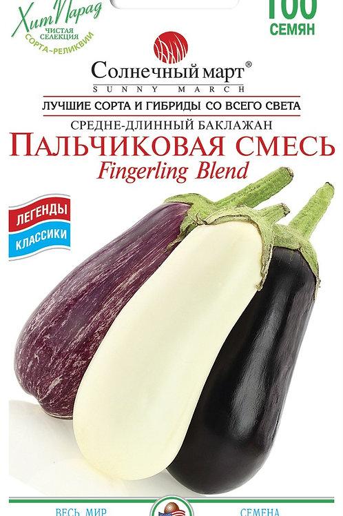 Баклажан Пальчиковая смесь /100шт/ Солнечный март