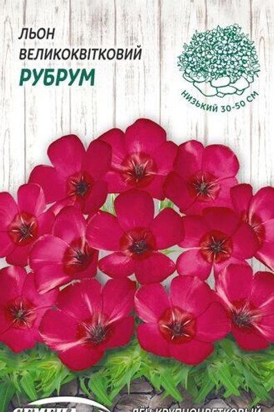 Лен крупноцветковый Рубрум /0,5г/ Семена Украины.