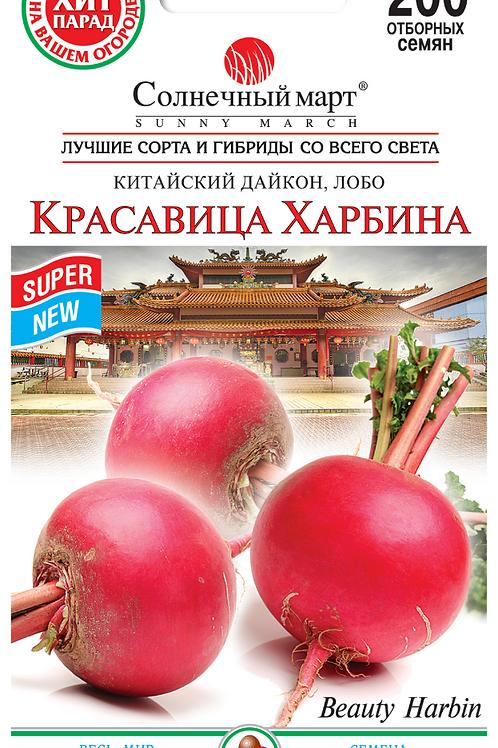 Дайкон Красавица Харбина /200шт/ Солнечный март.