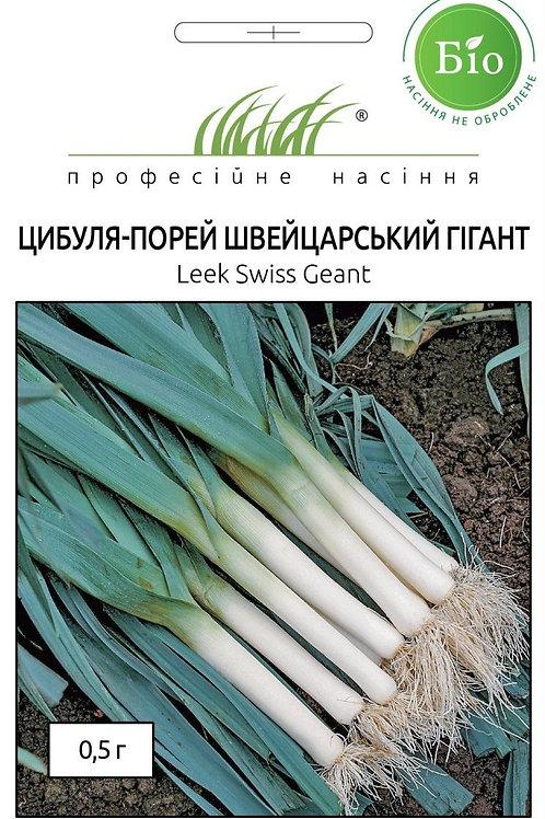 Лук-порей Швейцарский гигант /0,5г/ Професійне насіння.