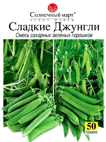 Горох сахарный Сладкие джунгли смесь /50г/ Солнечный март.