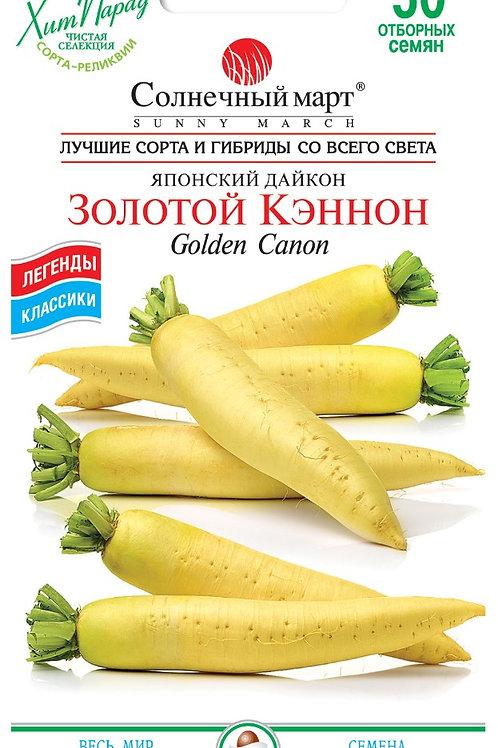 Дайкон Золотой Кэннон /50шт/ Солнечный март.