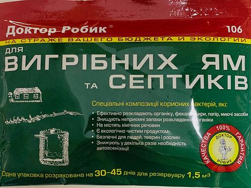 Доктор Робик для выгребных ям и септиков /75г/