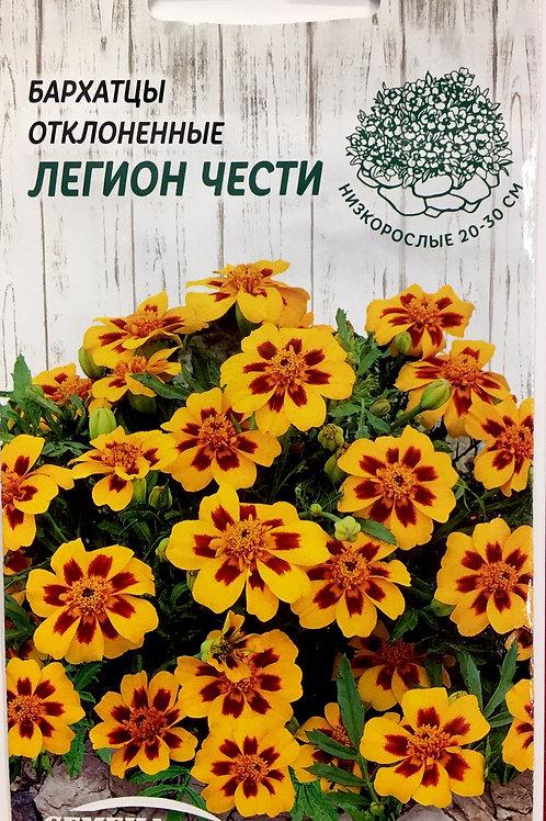Бархатцы Легион чести /0,5г/Семена Украины. .