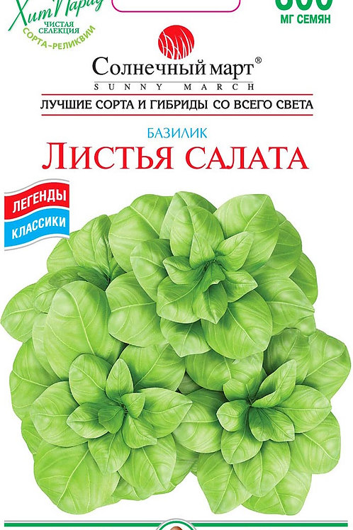 Базилик Листья салата /0,3г/  Солнечный Март.