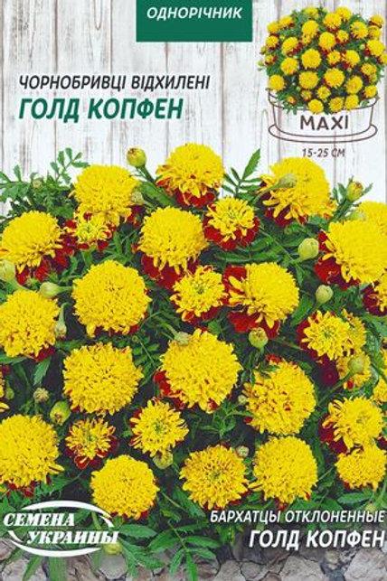 Бархатцы отклоненные Голд Копфен /5г/ Семена Украины.