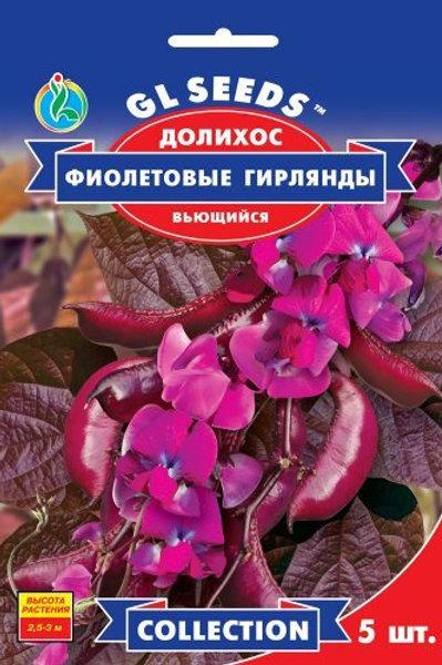 Долихос Фиолетовая гирлянда (Гиацинтовые бобы) /5шт/ GL Seeds.