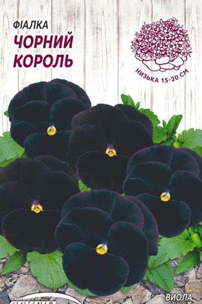 Виола Черный король /0,05г/ Семена Украины.