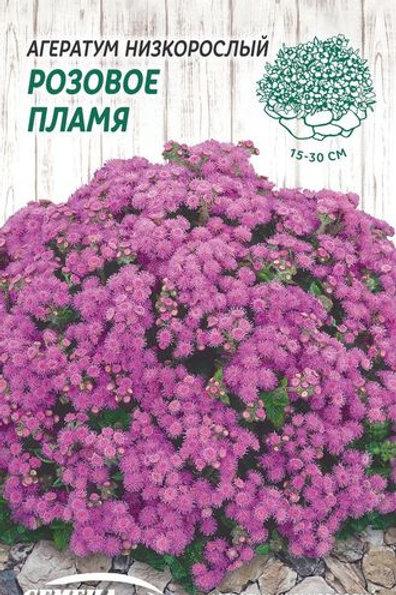 Агератум Розовое пламя /0,1г/Семена Украины.