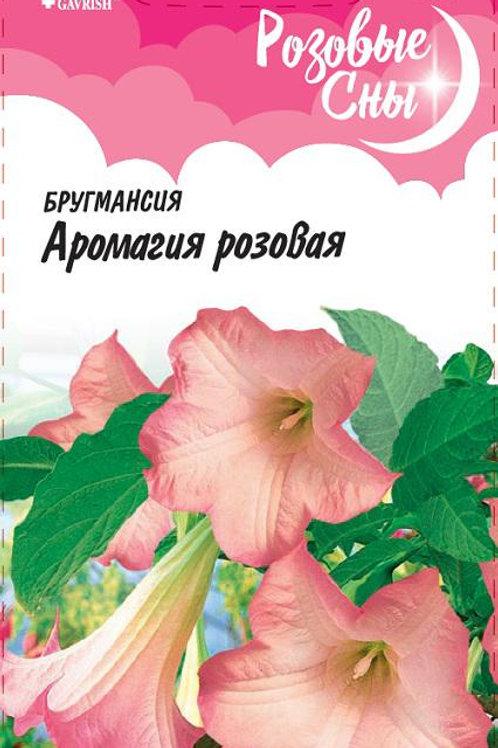 Бругмансия Аромагия Розовая /3шт/ Гавриш.