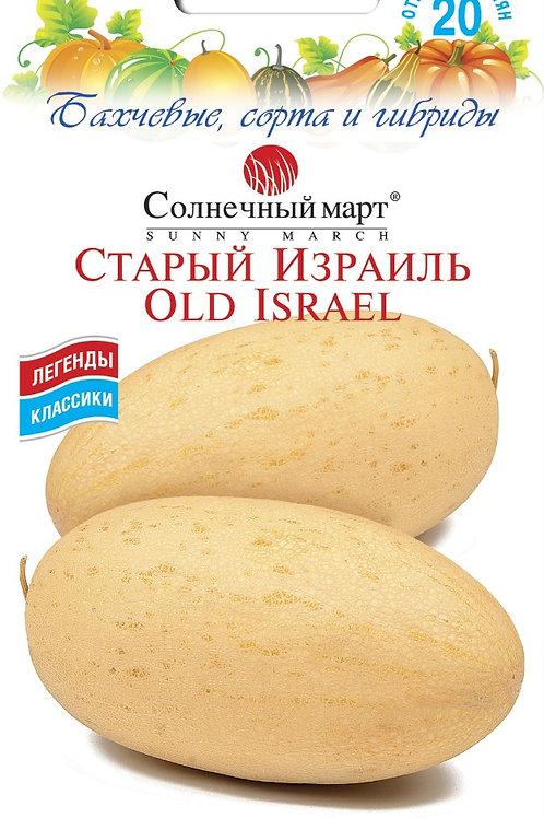 Дыня Старый Израиль /20шт/ Солнечный март.